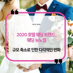 호텔앤레스토랑 - 2020 호텔 웨딩 트렌드, 웨딩 뉴노멀_ 규모 축소로 인한 다각적인 변화