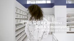 문용 - 내면의 열정 (에어피아노) | 《SeMA x moonyong》 서울시립미술관 6월 뮤지엄나이트 | 김영나 《물체그리기》