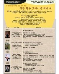 """트레이너들을 위한 """"현장 활용 트레이닝 세미나""""(5월 30일)"""