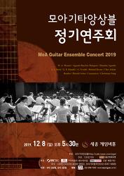 [2019년 12월 8일] 모아기타앙상블 정기연주회