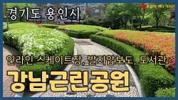 강남근린공원 - 인라인 스케이트장, 발지압 보도, 희망누리 도서관, 강남대학교, 용인시 기흥구