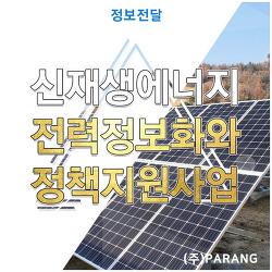 2021 신재생에너지 전력정보화와 정책지원사업 소식