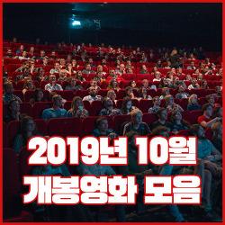 2019년 10월 개봉영화 모음 BEST 7