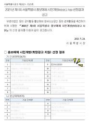 2021년 제1회 서울 희망 광고 선정