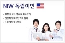 NIW 영주권 신청 - 한국에서 미국 영주권 신청하기