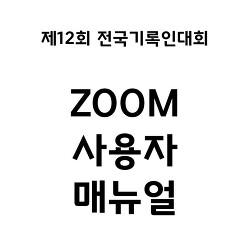 [안내] 제12회 전국기록인대회  ZOOM 사용자 메뉴얼