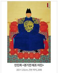2020 궁 宮 Palace 3 - 안진희 작가, 정두희 작가, 정명조 작가 작품