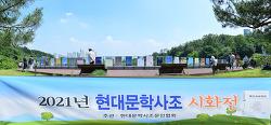 서울 북서울 숲 시화전 안내입니다.