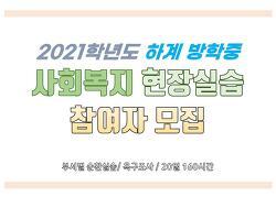 [모집] 2021 하계 방학 사회복지 실습