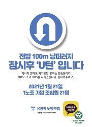 ◆ 무노조원 21명 KBS노동조합 재가입. 감사합니다.