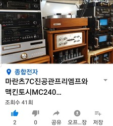 마란츠7C진공관프리엠프와 맥킨토시MC240 파워엠프조합 알텍604B 그리고 야마하GT-2000L 턴테이블의 테스팅 소리입니다.