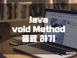 [Java] void Method 종료 하기