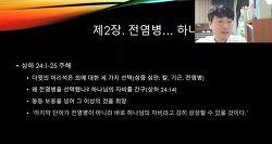 """과신대 온라인 북클럽 """"코로나19와 하나님"""""""