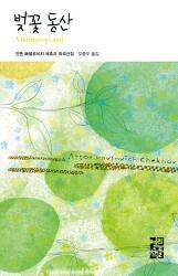 벚꽃 동산 - 안톤 파블로비치 체호프 희곡선집 (오종우 옮김) (열린책들 세계문학 22)