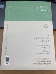 [마실통신 4월호] 4월 <민들레 읽기 모임> 안내