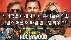 심리극을 이해하면 더 흥미로운 영화 - 원스 어폰 어 타임 인... 할리우드