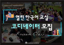 '열린한국어교실' 코디네이터 봉사자 모집 (임시 중단)