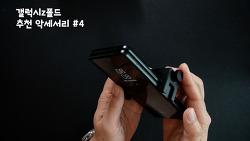 갤럭시Z폴드3 용 악세서리 추천 (기존꺼 못써요)