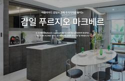 서울경기수도권아파트 2020년하반기 분양일정(감일푸르지오마크베르)
