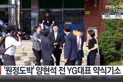 양현석 원정도박 벌금 구형. 미워 보여도 과한 처벌은 할 수 없다
