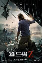 [영화] 월드 워z/World War Z,2013