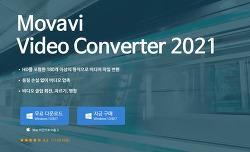 동영상 파일 변환 프로그램 추천, 모바비 컨버터 Movavi Converter