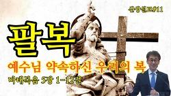 산상설교#11 / 팔복 / 마태복음 5:1-12