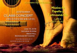 [2019년 6월 15일] 알함브라기타앙상블 클래스콘서트 - Musica de España y Latinoamerica