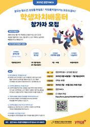 2021 천안학생자치배움터 참가자 모집
