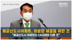 """김윤식 전 시장, """"배곧신도시 아파트 미분양 해결 위한 방책이었다"""""""