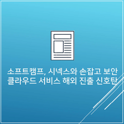 소프트캠프, 일본 시넥스와 손잡고 보안 클라우드 서비스 공급 및 확대 가속화