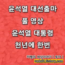 윤석열 대선출마 선언 풀 영상 ▶ 대권을 잡은 후 천년에 한번 나올 정치인 소리를 들을수 있는 업적을 남기길