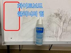 진정한 장비발 화이트보드 클리너 whiteboard cleaner