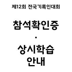 [안내] 제12회 전국기록인대회 참석확인증 발급 및 상시학습 등록 신청
