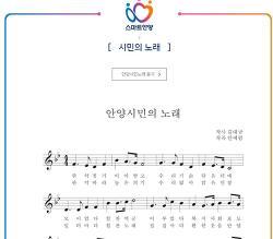 [20210614]안양시, 새롭게 작곡한 『안양시민의 노래』 음원 공개
