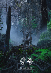 7월 셋째 주 영화예매순위, '블랙 위도우' 꺽은 '랑종'