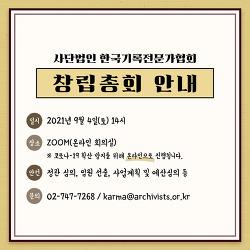 [공지] 사단법인 한국기록전문가협회 창립총회 개최 및 참석자 모집