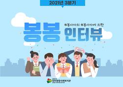 2021년 3분기 봉봉인터뷰