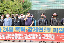 노동자 24명 폭력·강제연행! 과잉진압! 신(新)공안탄압 지휘·집행자 광주경찰청장, 광산경찰서장 규탄한다! #공안탄압 #SPC #파리바케트 #호남샤니