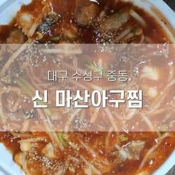 [대구 아구찜, 해물찜 맛집] 대구 수성구 중동 '신 마산아구찜'