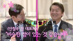 이재명·안철수·정의당·공영방송·조중동·투기세력이 이끄는 표퓰리즘 전성시대