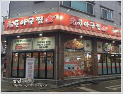 인천 논현 맛집, 해물섞어찜 잘하는집 찾는다면 원마산아구찜집 추천요!