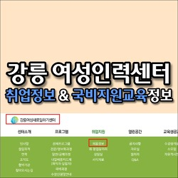 강릉 여성인력개발센터 일자리, 취업교육 (새로일하기, 주부)