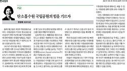 [한국일보 기고문] 탄소흡수원 국립공원의 힘을 기르자