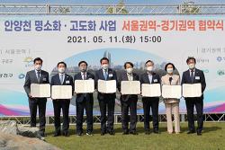 [20210513] 서울-경기 8개 지자체 '안양천 명소화 사업' MOU 체결