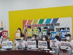 [발언] 포괄적 차별금지법 제정을 위한 대학가·청년 서명운동 기자회견 발언문