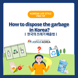 [Daily JOKOer]  How to dispose the garbage in Korea?