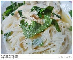 [적묘의 간단레시피]닭고기 활용tip,닭찜,닭칼국수,닭쌀국수,닭죽,닭고기 샐러드,환절기보양식,백숙