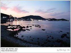 [적묘의 부산]기장,연화리,젖병등대,오시리아 해안 산책로,갈맷길,길냥이가 있는 풍경