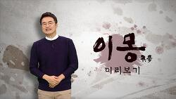 mbc 드라마 '이몽 미리보기'
